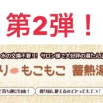 エコ湯たんぽ第2弾来たー!!