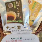 【食べ茶シリーズ】食べゆず茶買ってみた!