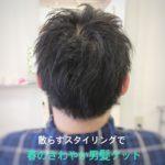 【ショート】メンズスタイリング☆ 毛束感が大事!
