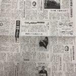 【お知らせ】本日、谷地が岩手日報に載りました☆