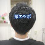【五月病に効く!】頭のツボ