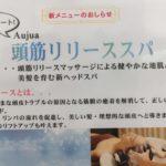 8/1スタート! 新ヘッドスパ【頭筋リリース】