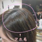 【発売前に教えちゃいます☆】アホ毛がコレひとつで治る!簡単アイテム   |盛岡 美容室