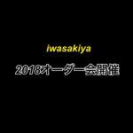【iwasakiya】 2018 オーダー会開催☆ 盛岡 美容室でオーダースーツできる