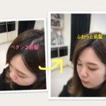 【脱ペタンコ前髪】 簡単!ふわっと前髪にする作り方☆ 盛岡 美容師が教える