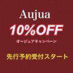 年末恒例のオージュアキャンペーンやりますよ~☆ 盛岡 美容室 オージュア取扱店