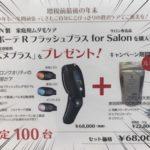【超特典!!】ヤーマン脱毛器を買うと、コラーゲン&ヒアルロン酸100%の美容原料(22,800円)がついてくる☆