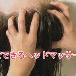 お家でできるヘッドマッサージの仕方☆ 岩手 盛岡 美容師が教える