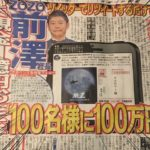100万円当たらなかったな〜。話題のzozoお年玉