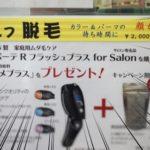 新メニュー始めました〜☆ 岩手 盛岡 神明町 美容室