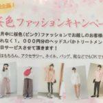 《4月中は》桜色ファッションで春を楽しもー!!