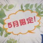 【キャンペーン】 5月はこれやるってよ!!
