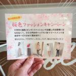 4月は桜色ピンクファッションで行こっ!! 【クール4月限定キャンペーン】