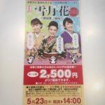 【演歌コンサート】チケット欲しい方差し上げます。