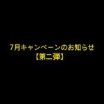 【第二弾のお知らせ】 7月のキャンペーン第二弾はコレだ!!
