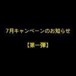 【第一弾】7月キャンペーンのお知らせ☆