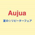 【お待たせしました!】オージュア 夏の☆リピーターフェア始まります!
