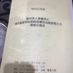 【行ってきました~】 岩手県内高校の先生たちと情報交換会☆