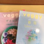【この美容雑誌いいね】オーガニック、エコ、ベジタリアン情報が満載☆