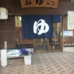 〈砂ゆっこ〉西和賀町槻沢にある美肌効果バツグンの温泉☆