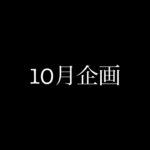 【人気企画】 10月は、紫 or オレンジ ファッションキャンペーンやります☆