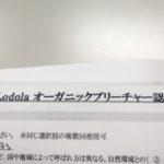 <ドキドキ> ついに来た!!オーガニックプリーチャー認定試験。