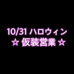 【お知らせ】 10/31は、仮装営業します! ご来店のお客様にはミニプレゼントもあり☆