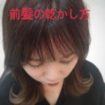 【美容師が教える】 前髪の乾かし方の順序 ☆ きれいに仕上がる
