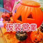 【お知らせ!】ハロウィン10/31は、仮装営業しまーす!!