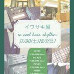 【お知らせ】 美容室でできるオーダースーツ by イワサキ屋