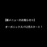 【新メニューのお知らせ】 自然の力『オーガニックヘッドスパ』 12/1~スタート!!