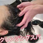 【毛穴ケアで美髪づくり☆】 オーガニッククレンジングスパ で毛穴がキレイになれる!!