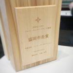 【盛岡市長賞を受賞しました!】 いわて働き方改革AWARD2019 ☆