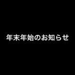 【お知らせ】年末年始の受付時間