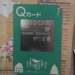 【これはお得‼︎】網張温泉の会員カードは持っておくべし☆