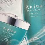 【お知らせ】Aujua(オージュア)から新しい頭皮ケアシリーズが出ます!