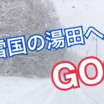 【やはり凄かった!】雪国の湯田へ