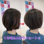 【ふんわりショートヘア/スタイリング解説付き☆】くせ毛を生かしたふんわり感はこうやって作る!