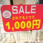 【アクセがまとめてお得に‼︎】2月限定売り尽くしセールやってます☆
