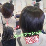 《春先どり♪カーキアッシュ色》大人女性におすすめのヘアカラー☆ 岩手 盛岡
