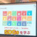 SDGs(エスディージーズ)を学びました! 社内勉強会 岩手 盛岡 美容室