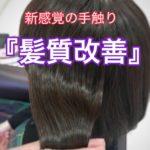 【髪質改善メニュー始めました☆】 今までにない新しい手触りとツヤ感!!