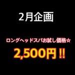 《長めのヘッドスパをしたことない方限定!》 ロングヘッドスパが2,500円のお試し価格で!!