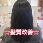 【髪のまとまり感GOOD!】髪質改善でふわふわ毛を解決する/お客様40代 岩手 盛岡