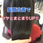 【髪質改善】髪がまとまりにくい、ツヤが欲しいを解決 ☆ 30代 髪のお悩み /岩手・盛岡