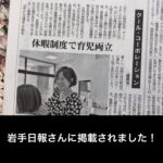 【掲載☆】よかったら読んでください^_^ 岩手日報記事