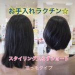 【お手入れラクチン♪】猫っ毛タイプのショートスタイル / 岩手盛岡