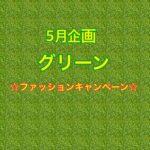 【5月の企画】グリーンファッションキャンペーン☆