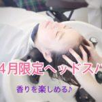 【4月限定メニュー】香りの楽しめるヘッドスパ♪4種類から好きな香りを選んで / 岩手盛岡