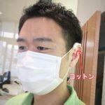 【耳が痛い~、肌が荒れる~】マスク着用トラブルにはコットンが便利☆